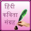 Kavita Sangrah in Hindi