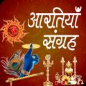 Aarti Sangrah - आरती संग्रह