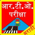 RTO Exam in Marathi