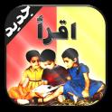 Learning arabic alphabet basic