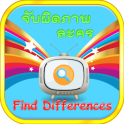 Find Differences Lakorn 3