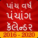 Gujarati Calendar Panchang 2018