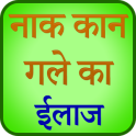 Ear Nose Throat Remedy Hindi