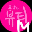 용감한뷰티 (매장용)