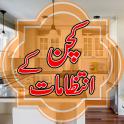 Learn Kitchen Manage Chef:Urdu