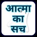Aatma Ka Sach : आत्मा का सच