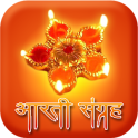 Marathi Aarti Sangrah Audio