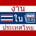 งาน ใน ประเทศไทย