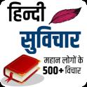 हिंदी सुविचार -Best Hindi Quotes