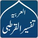 Tafsir Al- Qurtubi Arabisch
