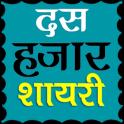 10000+ Hindi Shayari