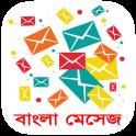 Bangla SMS 2019 ♥ বাংলা মেসেজ