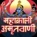 Mahakali Amritwani