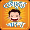 Koutuk Bangla Jokes ~ হাসির কৌতুক বাংলা সেরা