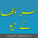 Saar Utha Ke Jiyo (Motivational Book) In Urdu