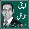 Apni Talash -Qasim Ali Shah Books