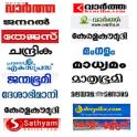 മലയാളം / Malayalam Kerala News Lite