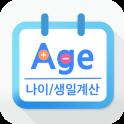 만나이/음력생일/아기 개월수