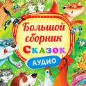 Сказки для детей плеер