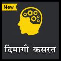 दिमागी कसरत - पहेलियाँ | Riddles (Paheliyan) Hindi
