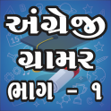 English Grammar Gujarati 1