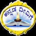 Kannada deevige (ಕನ್ನಡ ದೀವಿಗೆ)