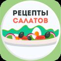 Салаты Рецепты - 1000 рецептов бесплатно