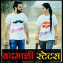 Badamashi Status