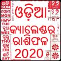 Odia Calendar 2020 Kohinoor