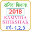 SAMVIDA SHIKSHAK EXAM- 2018 (MP TET)