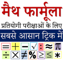 Math Formula Offline in Hindi English