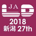 一般社団法人日本LD学会 第27回大会(新潟)(JALD27th)