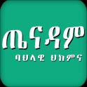 Ethiopian Traditional medicine BAHELAWI MEDEHANET