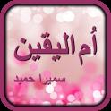 Ummul Yaqeen Novel by Sumaira Hameed