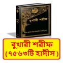 বুখারী শরীফ সম্পূর্ণ ৭৫৬৩টি হাদীস ~ Bukhari sharif