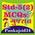 Std-5(2) MCQs Gujarat