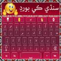 Teclado Sindhi con escritura en urdu e inglés