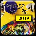 Imamia Jantri 2019 Original