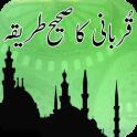 Qurbani Ka Tariqa