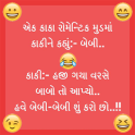 Funny Jokes Gujarati Picture