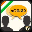 Speak Malayalam : Learn Malayalam Language Offline