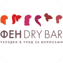 ФЕН DRY BAR