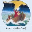 JM Arab/English: يسوع المسيح