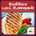 Paleo Diet Plan Recipes Tamil