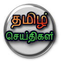 Tamil Daily News