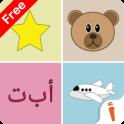 Alef: Learn Arabic for Kids - FREE