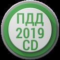 Билеты ПДД CD 2019 + Экзамен РФ 18+