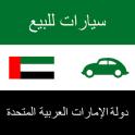 سيارات للبيع الإمارات العربية