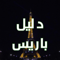 Paris tour guide in Arabic