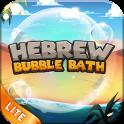 Hebrew Bubble Bath